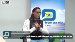 مصر العربية | مروة عيد: اعتزال أبو تريكة وبركات سبب تراجع مستوى اﻷهلي في السنوات اﻷخيرة