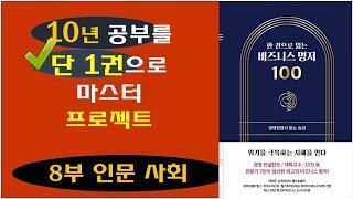 [비즈니스 명저 100 8부] 인문 사회 책 추천 - …