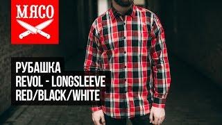 Рубашка REVOL - Long Sleeve, Red/Black/White. Обзор
