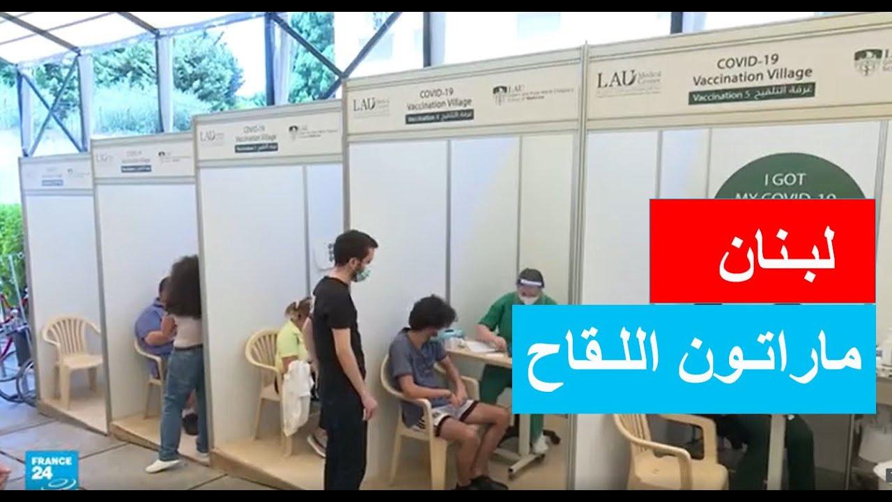 ماراتون اللقاح.. حملة في لبنان للتطعيم ضد فيروس كورونا  - 17:56-2021 / 6 / 16