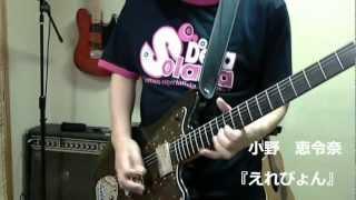 小野恵令奈さんの『えれぴょん』を フェンダージャパンのジャズマスター...