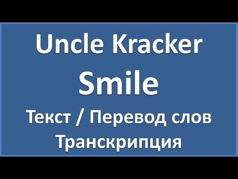 Uncle Kracker - Smile (текст, перевод и транскрипция слов)