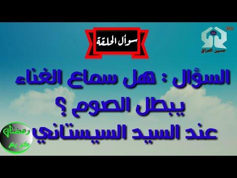 هل سماع الغناء يبطل الصوم عند السيد السيستاني Youtube