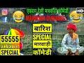Marwadi Comedy | मारवाड़ में बारिश | 55555+ Subscribers Special Fun | New Marwadi Dubbing Comedy 2017 video