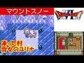 【HD】DQ6攻略#33『マウントスノー:凍った村/雪女ユリナ/テリー/ザム神官/合言葉メラサム』|[ドラクエ6/ドラゴンクエスト6]