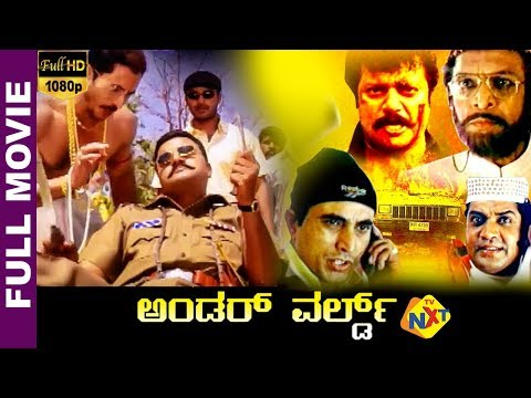 Under World-ಅಂಡರ್ ವರ್ಲ್ಡ್ Kannada Full Movie | Saikumar | Charulatha | Umashree | TVNXT Kannada