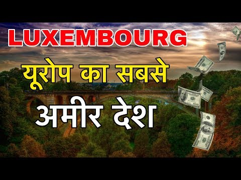 LUXEMBOURG FACTS IN HINDI || अमीरो की कोई कमी नही || LUXEMBOURG LIFESTYLE || LUXEMBOURG CULTURE