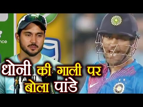 Manish Pandey reacts on MS Dhoni abuses incident during 2nd T20 | वनइंडिया हिंदी