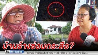 ข่าวเที่ยงอมรินทร์ : ชาวบ้านไม่เชื่อกระสือมีจริง ตามกระแสคนปราจีนบุรีหลายคนอ้างเห็นกับตา (071261)