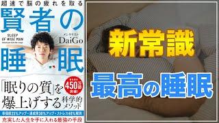 【早起きはNG!?】賢者の睡眠【睡眠の質を上げよう!】