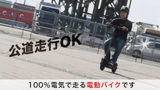 立ち乗りできる電動バイク ブレイズEVスクーターが登場!!【ブレイズ公式】