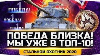 ТУРНИР БЛОГЕРОВ WOT ● Мы в ТОП-10 Лучших СНГ! ● Стальной Охотник 2020