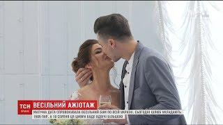 Магічна дата спровокувала весільний бум по всій Україні
