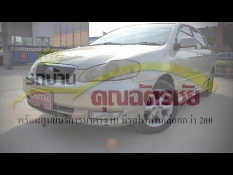 Toyota Corolla Altis 1 8G By โชว์รูมรถบ้านคุณฉัตรชัย รถมือสองอันดับ 1 พร้อมศูนย์บริการมาตรฐาน