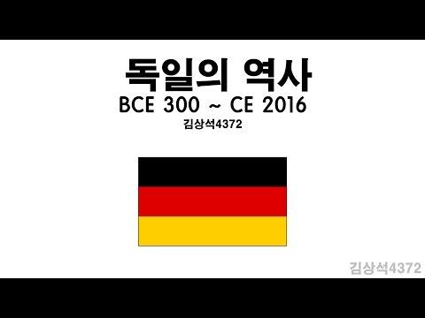 독일의 역사