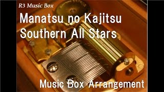 Manatsu no Kajitsu/Southern All Stars [Music Box]
