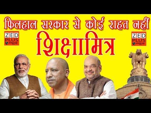 फिलहाल सरकार से कोई राहत नहीं शिक्षामित्र   LATEST NEWS IN HINDI