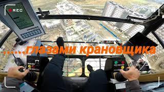 Глазами крановщика.  Work on the tower crane. Work of the crane operator in Russia.