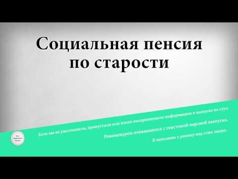 Повышение пенсии в 2016 году в России. Последние новости