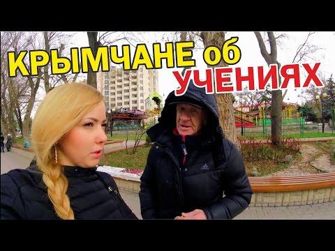 Украинские учения. Мнение крымчан. 1 декабря 2016. /Крым Учения Украина. thumbnail