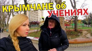Украинские учения. мнение крымчан. 1 декабря . крым учения украина.