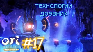 технологии ВЕЛИКИХ древних! (Ori and the Blind Forest#17)