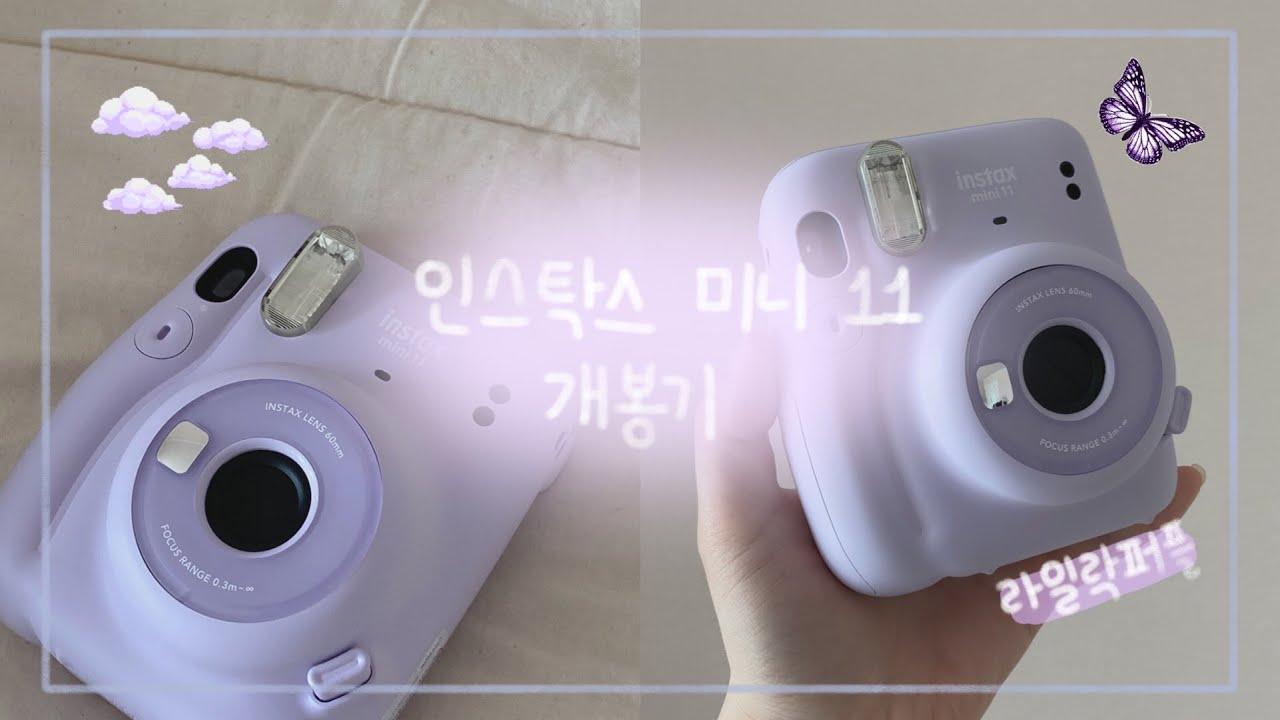 첫 폴라로이드 카메라 📸 인스탁스 미니11 라일락퍼플 언박싱 💜