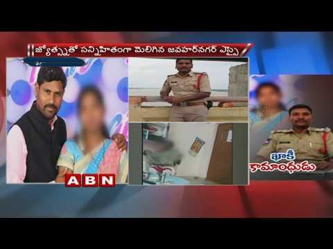 Jawahar Nagar SI Narasimha traps Married Lady   WhatsApp Messages Leaked