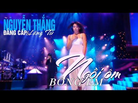 Ngồi ôm bóng em - Nguyễn Thắng [ Vân Sơn - Liveshow Down Under]