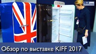 Краткий обзор павильона на мебельной выставке KIFF 2017. Катерина Санина, дизайнер декоратор
