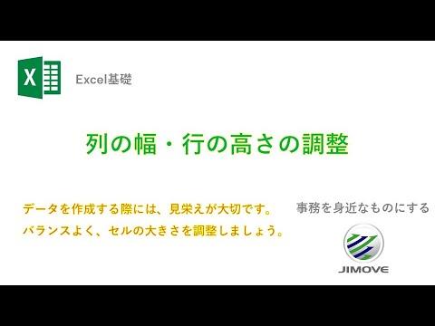 Excel基礎6   列の幅・行の高さの調整 - YouTube