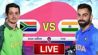 🔴 Live: India Vs South Africa 1st ODI Live - IND VS SA 1st ODI Live Cricket Match
