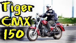 Тест-Драйв | Tiger CMX 150