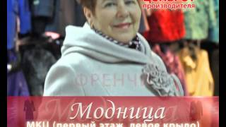 Модница в Рязани  тел 88412299098(Магазин ⠠ Ателье «Модница» предлагает широкий выбор пальто, плащей, курток. В ассортименте женская, мужска..., 2013-05-28T16:35:56.000Z)