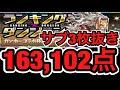 【パズドラ】ランキングダンジョン ガンホーコラボ2杯 163,102点 0.1% 王冠【ダック…