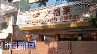 [中国新闻] 印度金奈小客栈——滞留中国人临时的家 | 新冠肺炎疫情报道