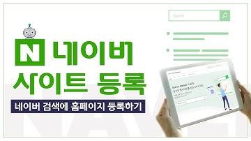 네이버 사이트 등록 : 웹마스터도구 알아보기 [에이디커뮤니케이션] AD communication.
