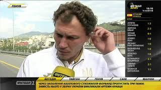 Италия - Украина в Генуе: футбол после трагедии