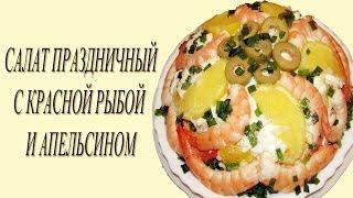 """Салат """"Праздничный"""" с семгой. Рецепт салата с семгой."""