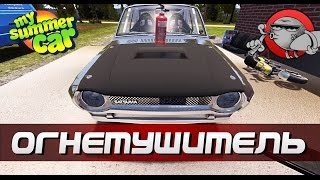 My Summer Car - Огнетушитель (Обновление)