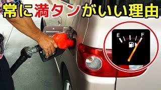 意外と知らない!?車のガソリンは常に満タンにしておくべき?安全性は満タンにしておく方が高くなる!