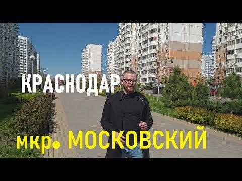 📺📺Краснодар. Идеальный район для Проживания. Квартиры от 2 млн. рублей