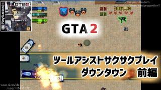 【ボイロ翻訳版】【TAS】GTA2 ツールアシストサクサクプレイ Part01