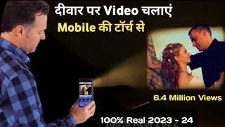 फोन की light से देखें वीडियो, mobile ko projector kaise banaye 2021, Mobile se diwar par video dekhe screenshot 2