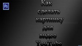 Как сделать картинку для видео YouTube c Adobde Photoshop CS6(, 2017-01-16T11:24:01.000Z)
