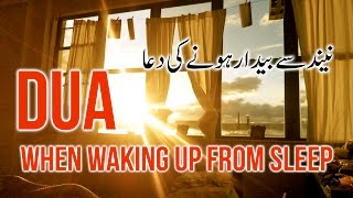 Dua after waking up - Dua when waking up from sleep | Learn Du'a - When Waking Up - Dua For Kids