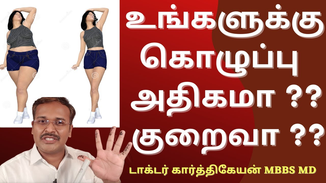 Do you have good or bad cholesterol | Doctor karthikeyan explains in tamil