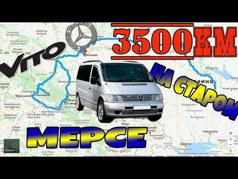 3500 КМ НА СТАРОМ МЕРСЕДЕСЕ ВИТО-638!!!