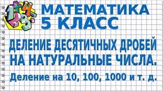 МАТЕМАТИКА 5 класс. ДЕЛЕНИЕ ДЕСЯТИЧНЫХ ДРОБЕЙ НА НАТУРАЛЬНЫЕ ЧИСЛА. Деление на 10, 100, 1000 и т. д.