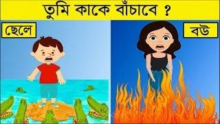 ৬ টি  মজার ধাঁধাঁ || তুমি কাকে বাঁচাবে? || Dhadha || বাংলা কার্টুন ভিডিও || Cartoon Video